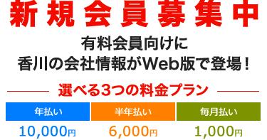 WEB版香川の会社情報・ブランチ情報 新規会員登録