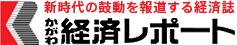(株)香川経済レポート社